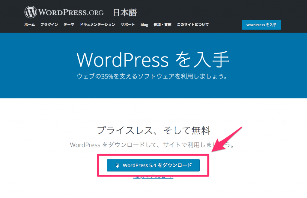 WordPressを入手